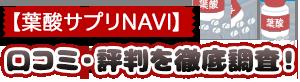 【葉酸サプリNAVI】口コミ・評判を徹底調査!