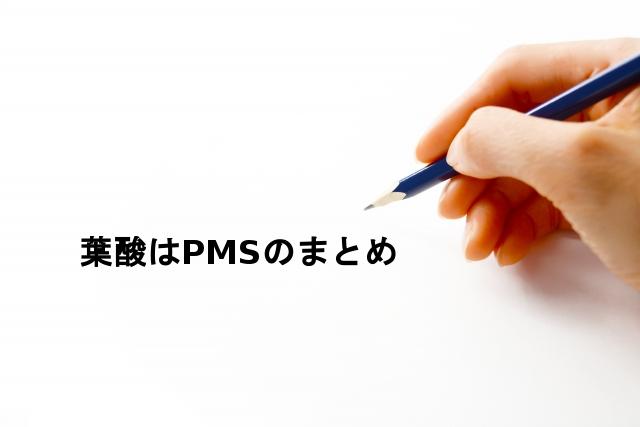 葉酸はPMSのまとめ