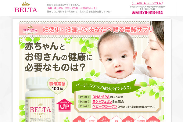 ベルタ葉酸サプリの評判・口コミ・効果