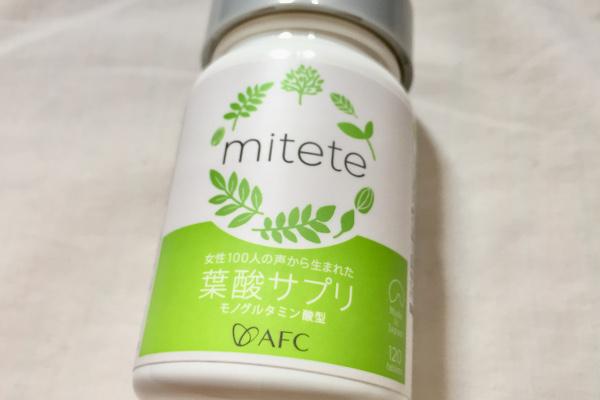 AFC葉酸サプリ(mitete)のボトル