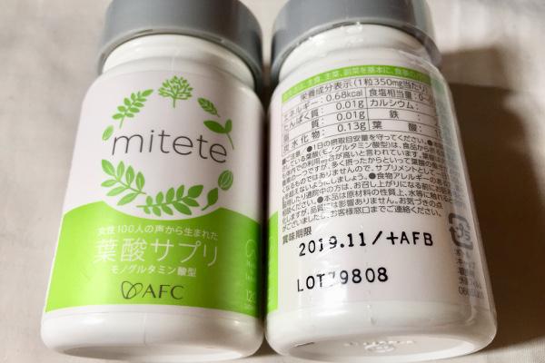 AFC葉酸サプリ(mitete)の原材料