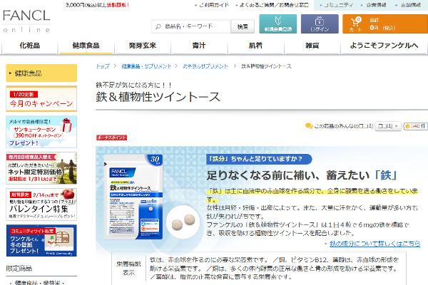 ファンケルの葉酸サプリの評判・口コミ