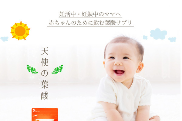 天使の葉酸の評判・口コミ