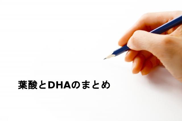 葉酸とDHAのまとめ