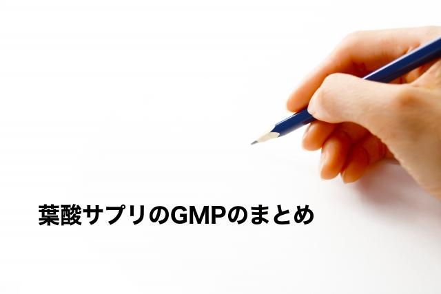 葉酸サプリのGMPのまとめ