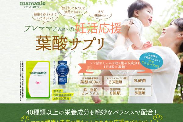 ママニック葉酸サプリの評判・口コミ、効果、副作用、成分