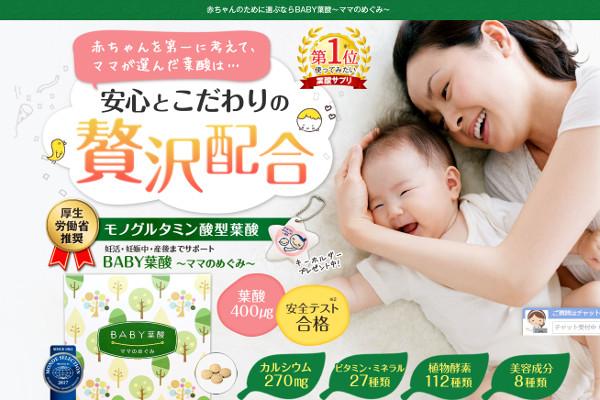BABY葉酸 ママのめぐみの評判・口コミ、効果、副作用、成分