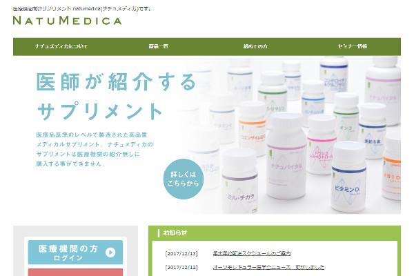 ナチュメディカ おいしい葉酸の評判・口コミ、効果、副作用、成分