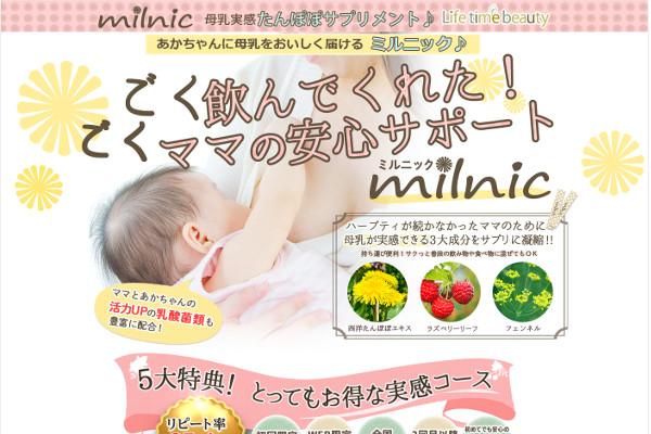 ミルニックの評判・口コミ、効果、副作用、成分