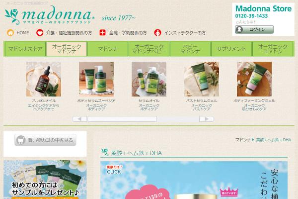 マドンナ 葉酸+ヘム鉄+DHAの評判・口コミ、効果、副作用、成分