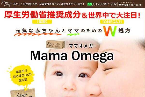ママオメガの評判・口コミ、効果、副作用、成分