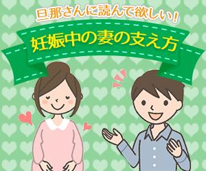 妊娠中の妻の支え方